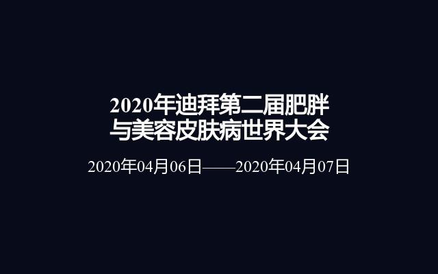 2020年迪拜第二届肥胖与美容皮肤病世界大会