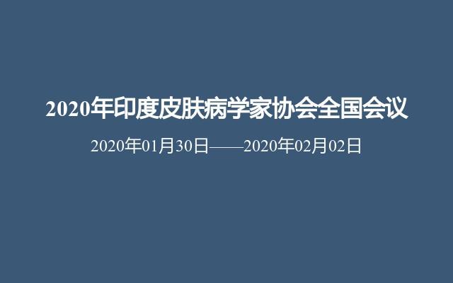 2020年印度皮肤病学家协会全国会议