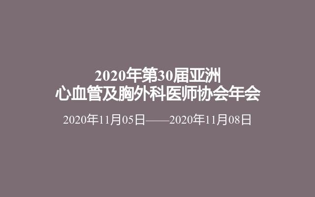 年会2020年大会排期日程表更新!