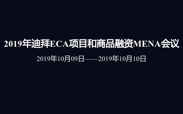 2019年迪拜ECA项目和商品融资MENA会议