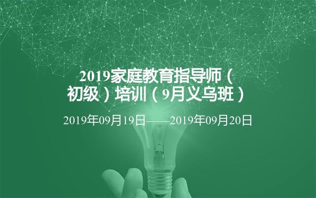 2019家庭教育指导师(初级)培训(9月义乌班)