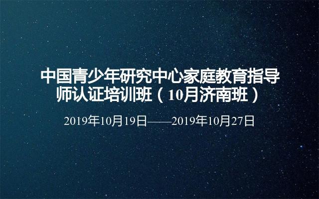 中国青少年研究中心家庭教育指导师认证培训班(10月济南班)
