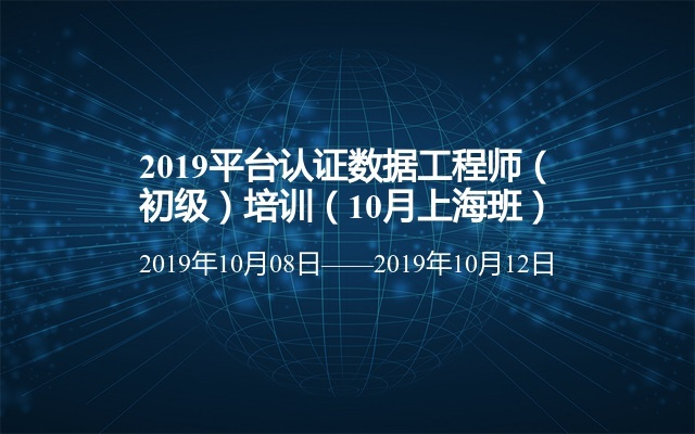 2019平台认证数据工程师(初级)培训(10月上海班)