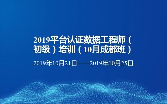 2019平台认证数据工程师(初级)培训(10月成都班)