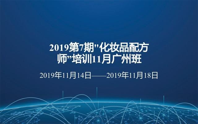 """2019第7期""""化妆品配方师""""培训11月广州班"""