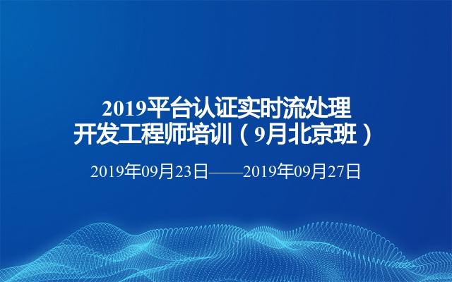 2019平台认证实时流处理开发工程师培训(9月北京班)