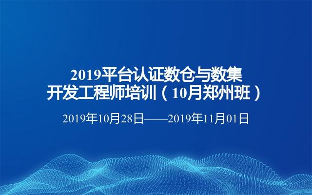 2019平台认证数仓与数集开发工程师培训(10月郑州班)
