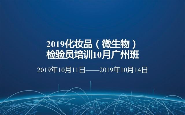 2019化妆品(微生物)检验员培训10月广州班