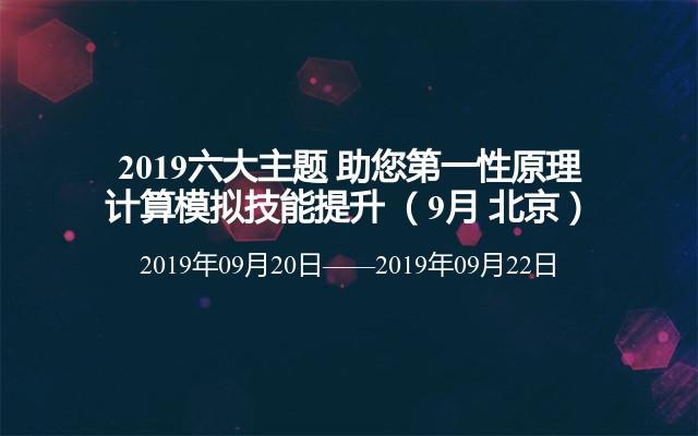 2019六大主题 助您第一性原理计算模拟技能提升 (9月 北京)
