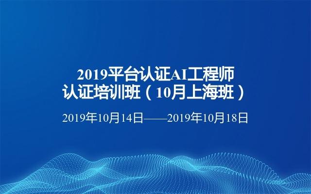 2019平台认证AI工程师认证培训班(10月上海班)