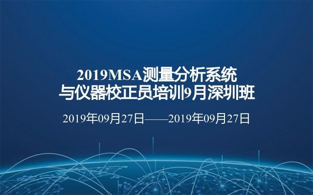 2019MSA测量分析系统与仪器校正员培训9月深圳班