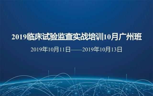 2019临床试验监查实战培训10月广州班