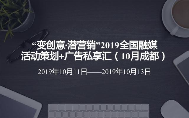 """""""变创意·潜营销""""2019全国融媒活动策划+广告私享汇(10月成都)"""