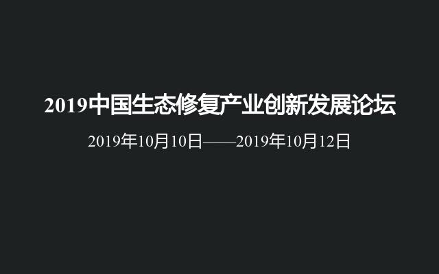 2019中国生态修复产业创新发展论坛
