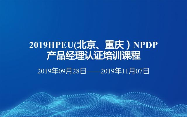 2019HPEU(北京、重庆)NPDP产品经理认证培训课程