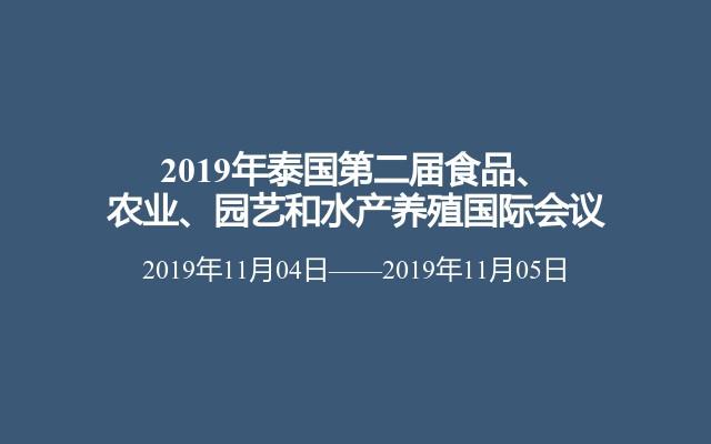 2019年泰国第二届食品、农业、园艺和水产养殖国际会议