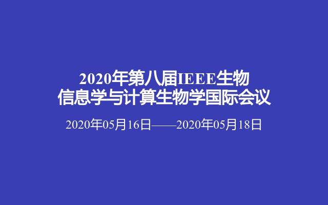 2020年第八届IEEE生物信息学与计算生物学国际会议
