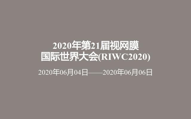 2020年第21届视网膜国际世界大会(RIWC2020)