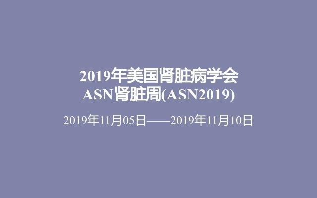 2019年美国肾脏病学会ASN肾脏周(ASN2019)