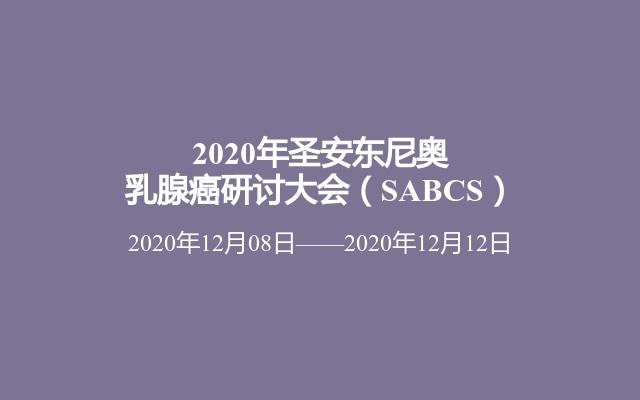 2020年圣安东尼奥乳腺癌研讨大会(SABCS)