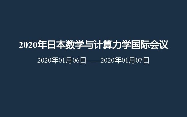 2020年日本数学与计算力学国际会议
