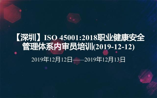 【深圳】ISO 45001:2018职业健康安全管理体系内审员培训(2019-12-12)
