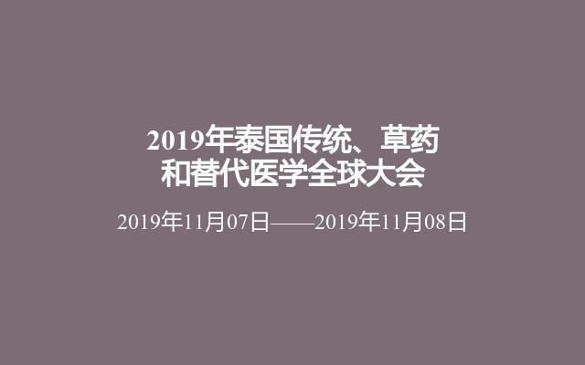 2019年泰国传统、草药和替代医学全球大会