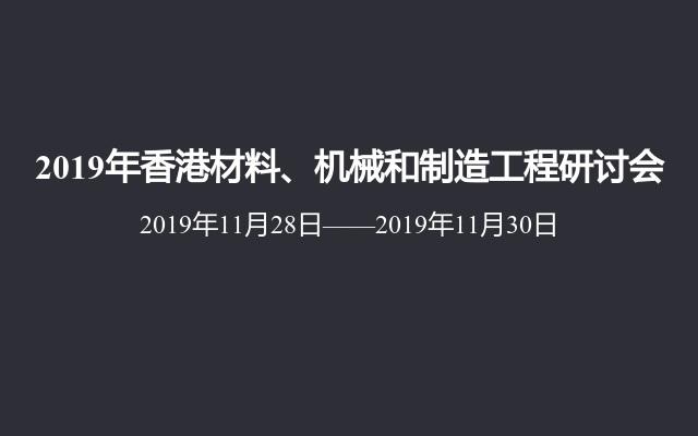 2019年香港材料、机械和制造工程研讨会