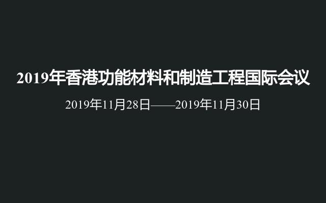 2019年香港功能材料和制造工程国际会议