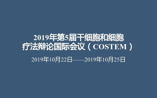 2019年第5届干细胞和细胞疗法辩论国际会议(COSTEM)