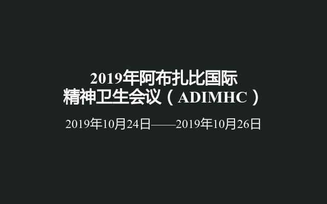 2019年阿布扎比國際精神衛生會議(ADIMHC)