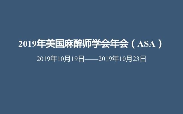 2019年美国麻醉师学会年会(ASA)