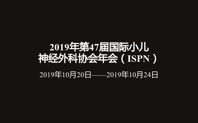 2019年第47屆國際小兒神經外科協會年會(ISPN)