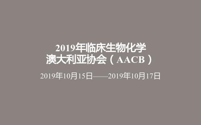 2019年临床生物化学澳大利亚协会(AACB)