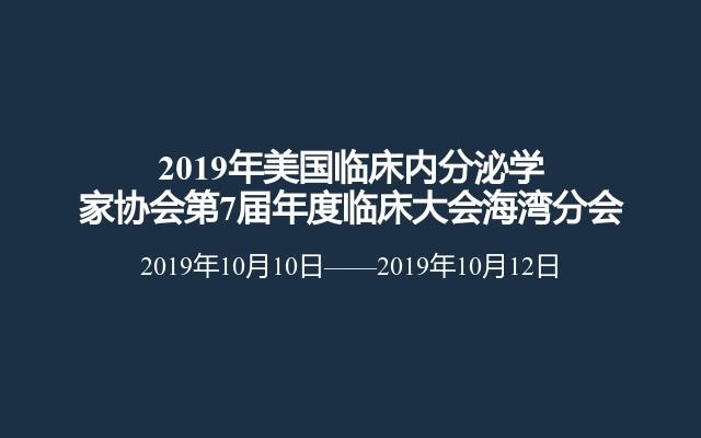 2019年美国临床内分泌学家协会第7届年度临床大会海湾分会