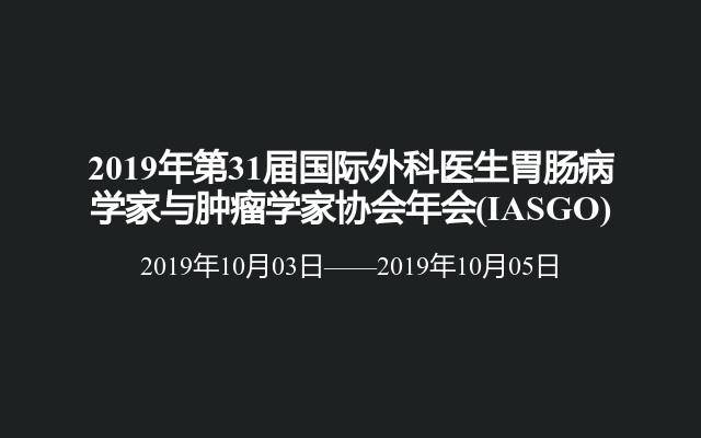 2019年第31届国际外科医生胃肠病学家与肿瘤学家协会年会(IASGO)
