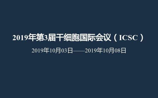 2019年第3届干细胞国际会议(ICSC)