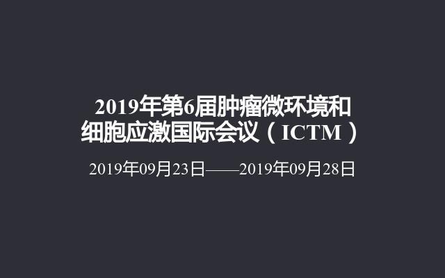 2019年第6届肿瘤微环境和细胞应激国际会议(ICTM)