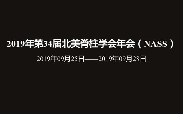 2019年第34届北美脊柱学会年会(NASS)