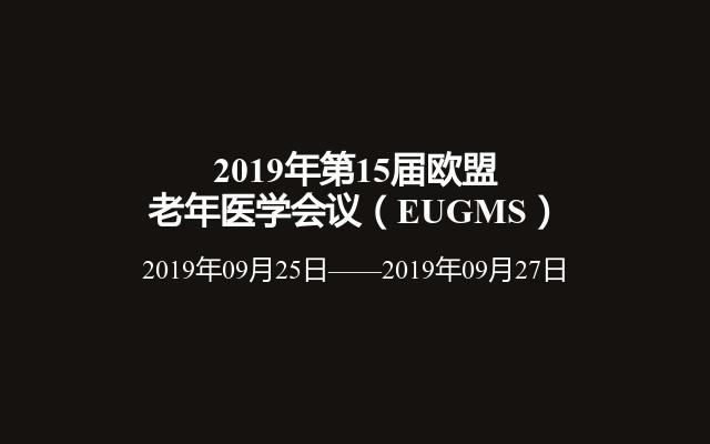2019年第15届欧盟老年医学会议(EUGMS)