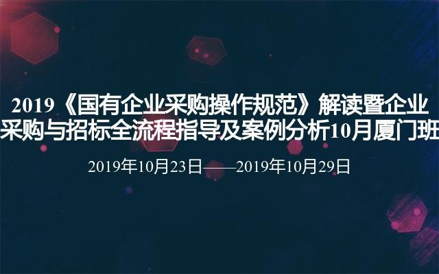 2019《國有企業采購操作規范》解讀暨企業采購與招標全流程指導及案例分析10月廈門班