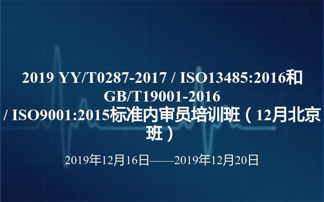 2019 YY/T0287-2017 / ISO13485:2016和GB/T19001-2016 / ISO9001:2015标准内审员培训班(12月北京班)