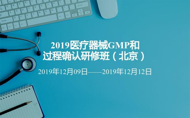 2019医疗器械GMP和过程确认研修班(北京)