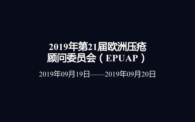 2019年第21届欧洲压疮顾问委员会(EPUAP)