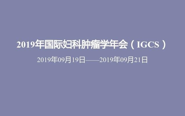 2019年国际妇科肿瘤学年会(IGCS)