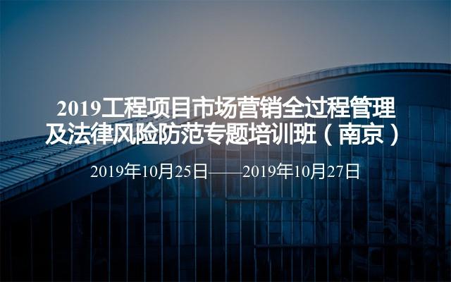 2019工程项目市场营销全过程管理及法律风险防范专题培训班(南京)