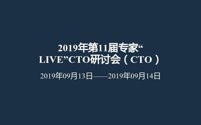 """2019年第11届专家""""LIVE""""CTO研讨会(CTO)"""