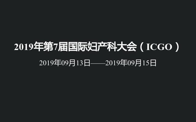 2019年第7届国际妇产科大会(ICGO)