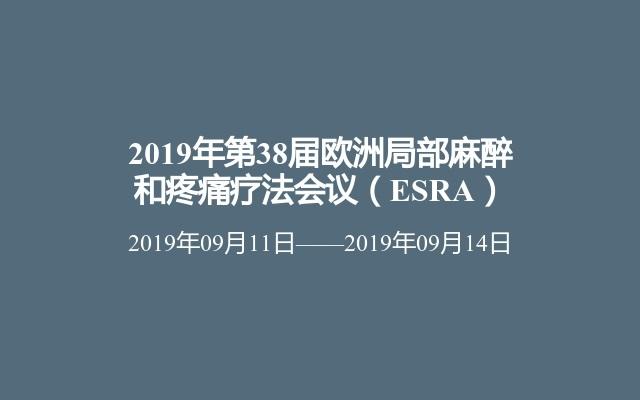 2019年第38届欧洲局部麻醉和疼痛疗法会议(ESRA)