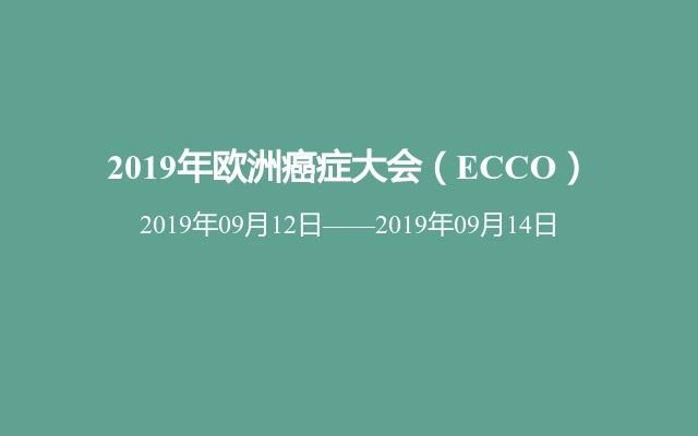 2019年欧洲癌症大会(ECCO)